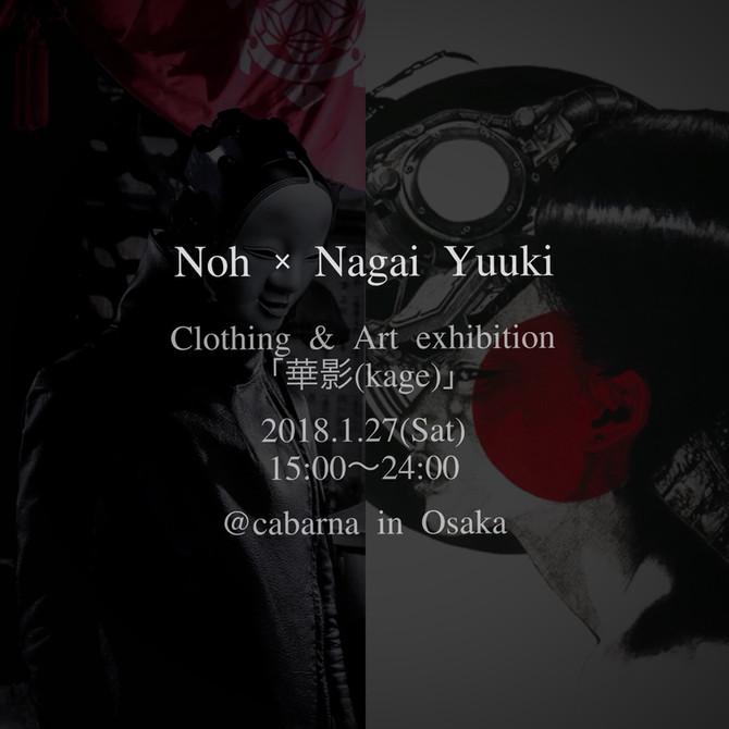 Noh ×Nagai Yuuki ⠀Clothing & Art exhibition⠀「華影(kage)」⠀