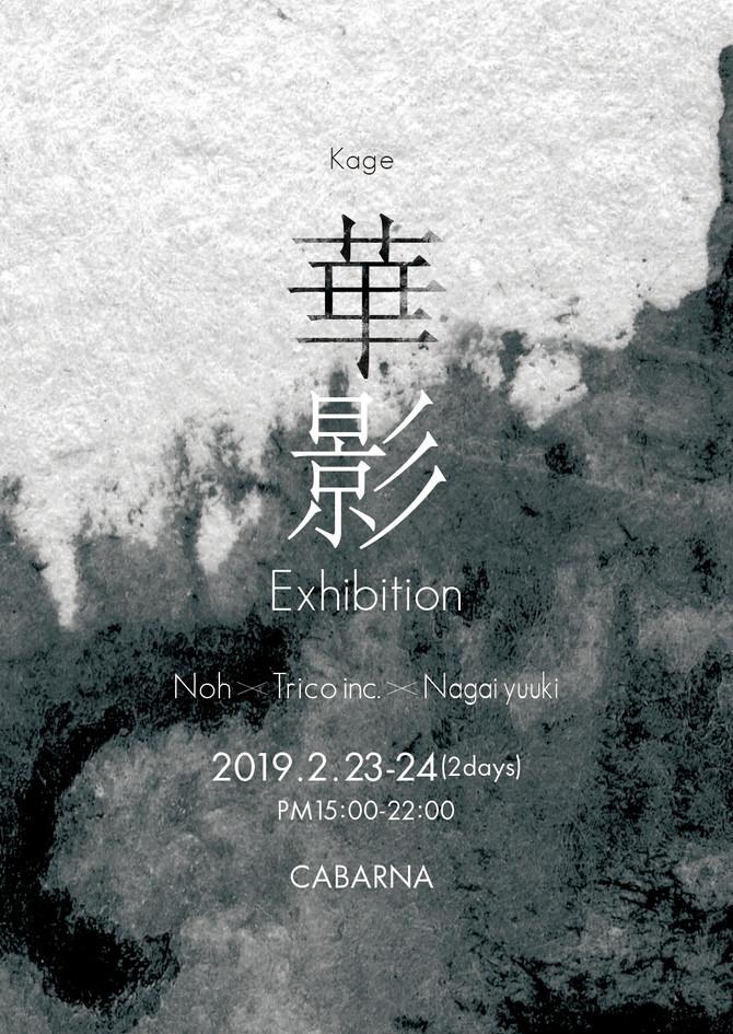 Noh ×Trico inc. × Nagai Yuuki ⠀Clothing & Art exhibition⠀「華影(kage)」⠀