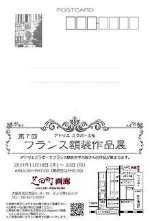 IMG-0841[483].JPG切手面.JPG