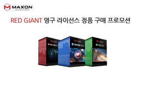 [프로모션] Maxon Red Giant 영구 라이선스 정품 구매 프로모션