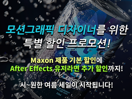 [Promotion] MAXON SUMMER SPECIAL이 시작되었습니다!