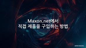 Maxon.net에서 직접 제품을 구입하는 방법