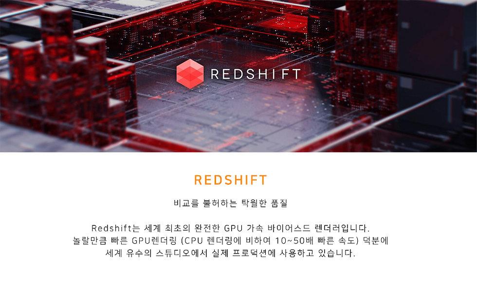 redshift_비교를불허하는 탁월한 품질.jpg