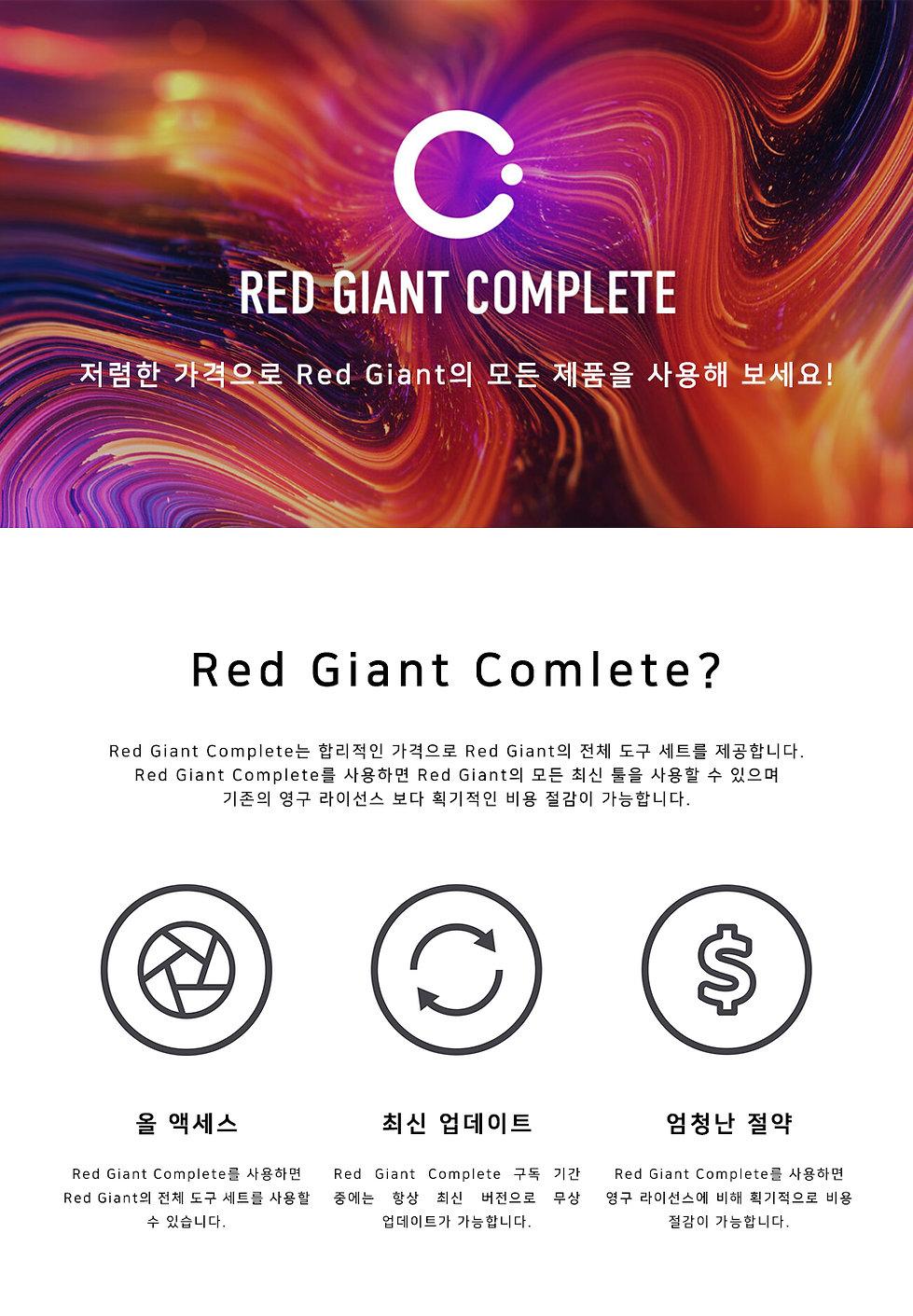 Red Giant copmlete_레드자이언트 컴플리트 장점.jpg