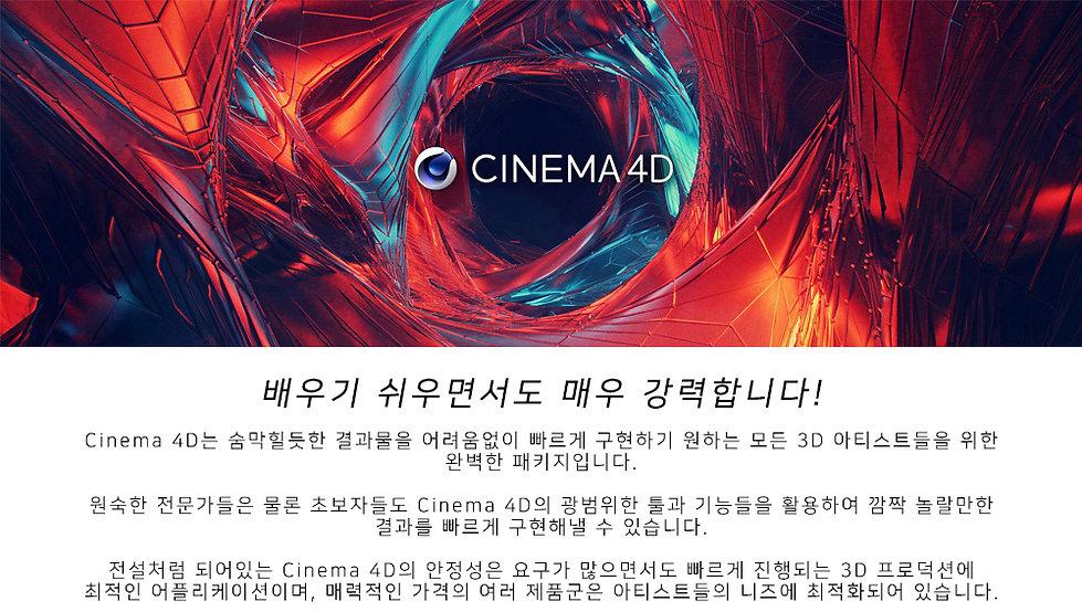 cinema 4d를 선택하는 이유_r23.jpg