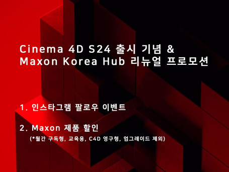 Cinema 4D S24 출시  기념 & Maxon Korea Hub 리뉴얼 프로모션