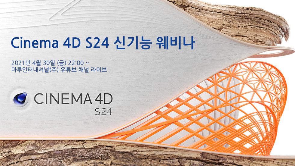 Cinema 4D S24 신기능 웨비나