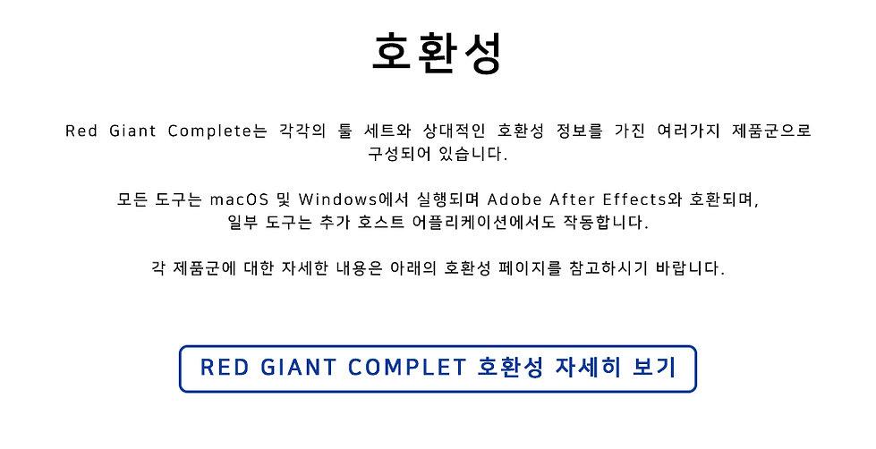 Red Giant copmlete_호환성.jpg