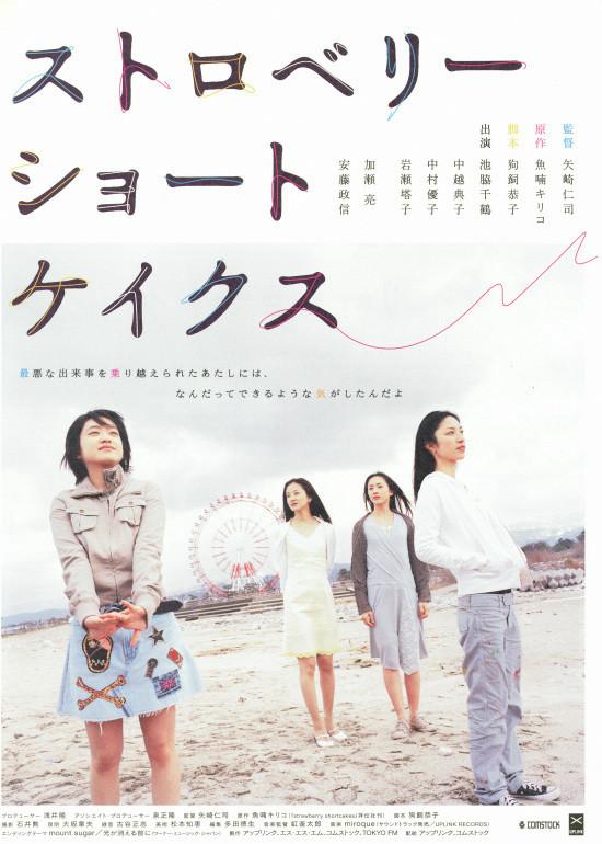 映画「ストロベリーショートケイクス」感想⑤ちひろ編