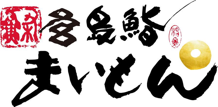 宮島鮨まいもん_横_4c.jpg