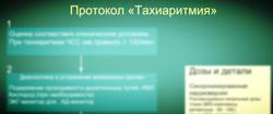 """Протокол """"Тахиаритмия"""""""