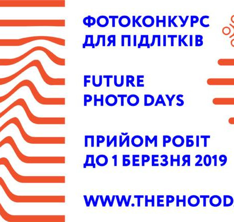 Фестиваль Odesa Photo Days