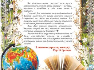 З Днем працівника освіти !!!