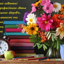З Днем працівника освіти!!!