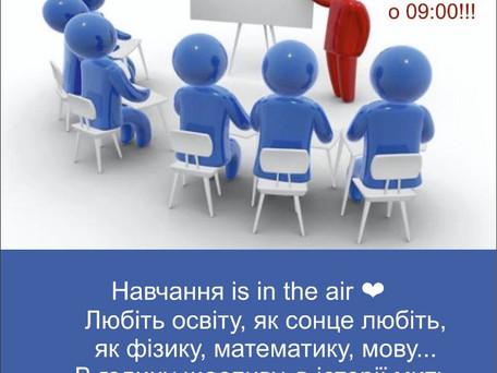 Навчання is in the air ❤️