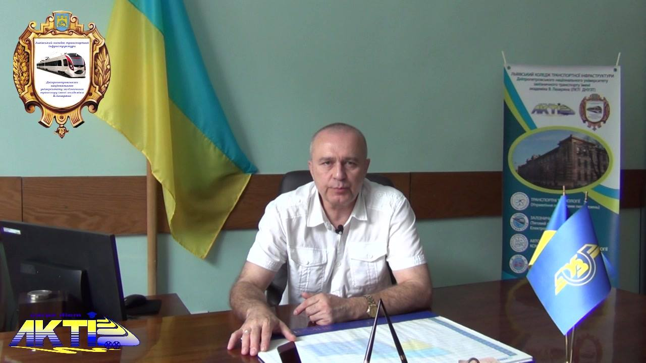 Звернення Директора коледжу Гревцова С.В.