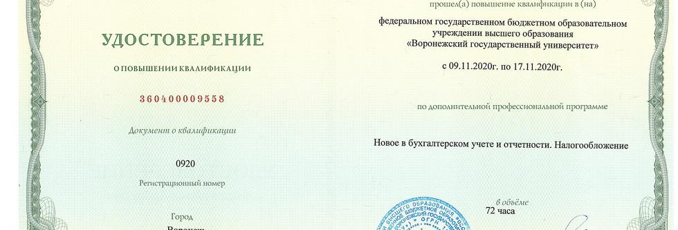 Удостоверение ВГУ.jpg