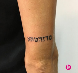Tatouage date naissance en hébreu