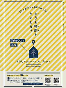 Morimachi littlbar_@home project