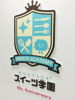 MONTEUR_60th SWEETS ACADEMY