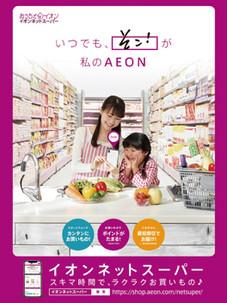 AEON_Net supermarket visual