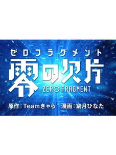 LINE MANGA_ZERO FRAGMENT