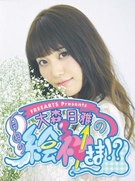 Jiyu no egamisama_Radio program logo