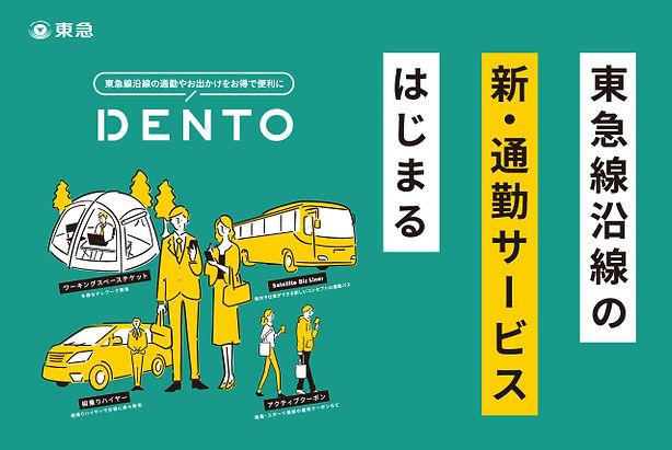 TOKYU_DENTO visua.jpg