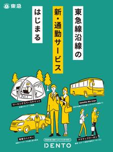 TOKYU_DENTO visual