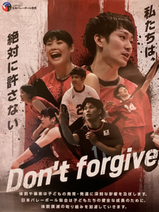 Japan Volleyball Association_Corporal punishment prevention poster