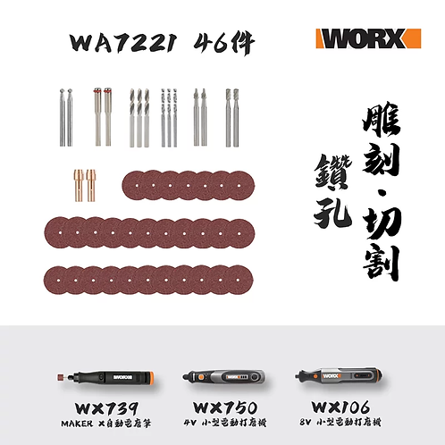 WORX 威克士 WA7221 電磨筆打磨切割配件(WX750/WX106/WX739可用)-Grinding And Cutting Accessories