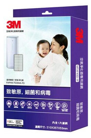 3M™ MFAF450-1P 空氣淨化器專用濾網 (適用於FAPHK-T03WA-F3) -