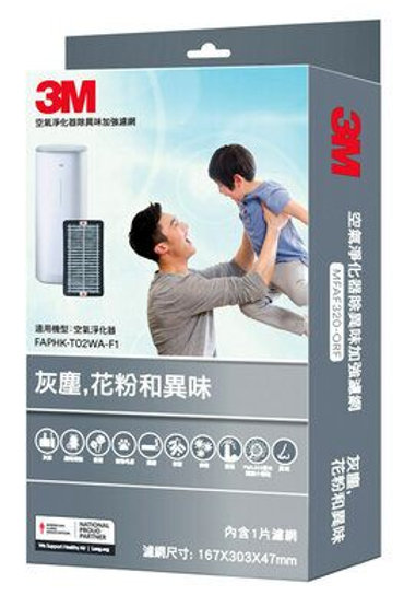 3M™ MFAF320-ORF空氣淨化器專用濾網 (適用於FAPHK-T02WA-F1) - Air Purifier Replacement Filter