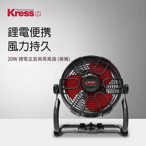Kress 卡勝 KU066.9 交流 220V / 直流 20V鋰電 兩用便携風扇 (淨機) - lithium dual-use portable fan