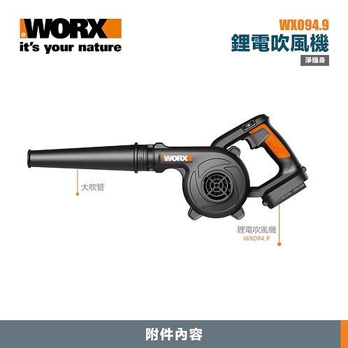 WORX 威克士 WX094.9 20V鋰電吹風機(淨機) - Cordless Lithium Blower(Tool only)