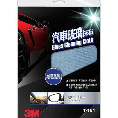 3M™ T-161 汽車玻璃抹布 - 3M™ T-161 Microfiber Glass Cleaning Cloth