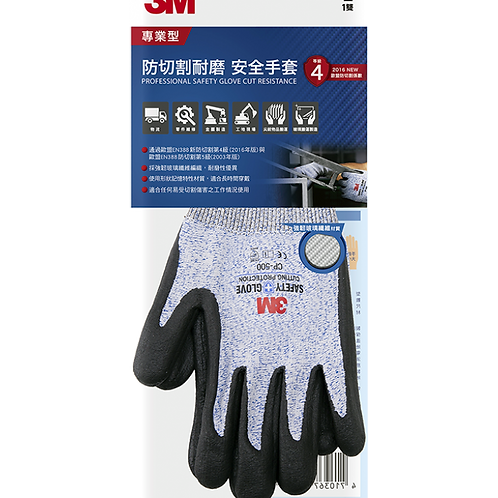 3M™ CP500 專業型防切割耐磨安全手套(大碼) - Professional safety glove cut resistance(L size)