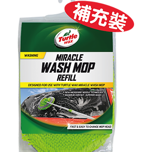 美國龜牌 TWA-122 神奇潔淨拖把 (補充裝) - Miracle Wash MOP Refill