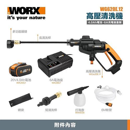 WORX 威克士 WG620E.12 20V鋰電高壓清洗機充電套裝 - Cordless Lithium Hydroshot Cleaner Set