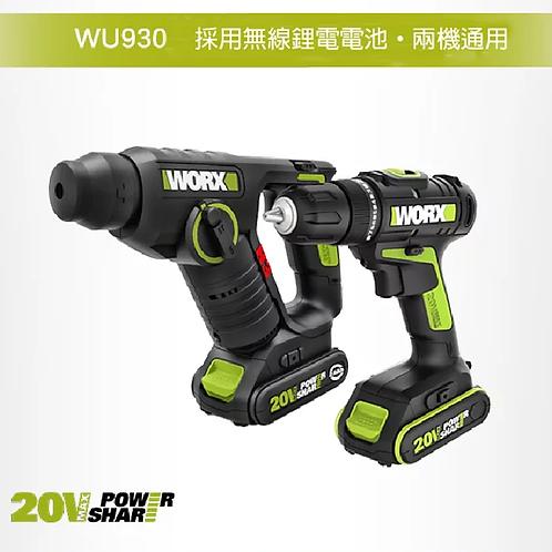 WORX 威克士 WU930 20V鋰電 電錘/電批孖寶