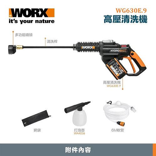 WORX威克士WG630E.9 20V鋰電無刷高壓清洗槍(淨機)-Cordless Brushless Hydroshot Cleaner(Tool only)