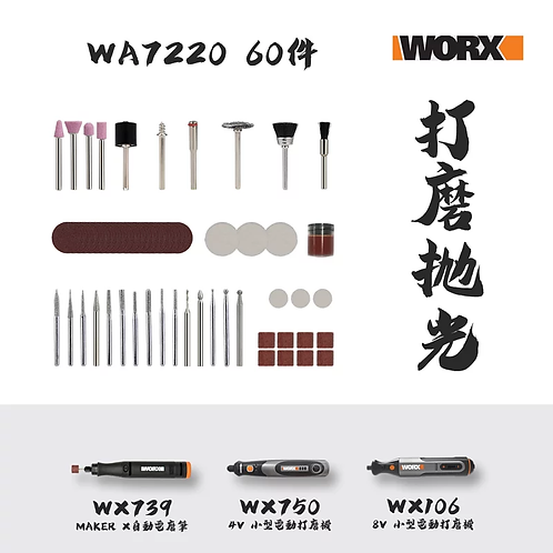 WORX 威克士 WA7220 電磨筆打磨切割配件(WX750/WX106/WX739可用)-Grinding And Cutting Accessories