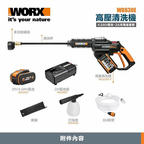 WORX 威克士 WG630E 20V 無刷高壓清洗機充電套裝 - Cordless Brushless Hydroshot Cleaner Set