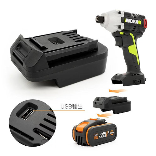 WORX 威克士 WA4601 20V鋰電池轉插器 - Lithium battery adapter
