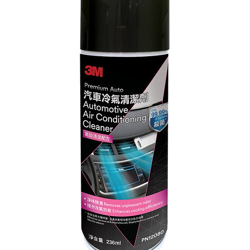 3M™ PN12080 汽車冷氣清潔劑 (236ml) - Automotive Air Conditioning Cleaner