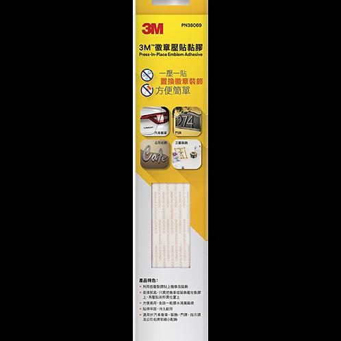 "3M™PN38069 徽章壓貼黏膠 2"" X 22"" (3片/包) - Press In Place Emblem Adhesive(3PCS/PK)"