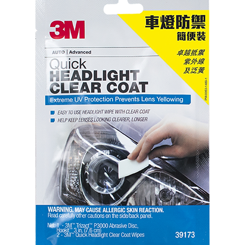 3M™ PN39173 車燈防禦簡便裝 - Quick Headlight Clear Coat