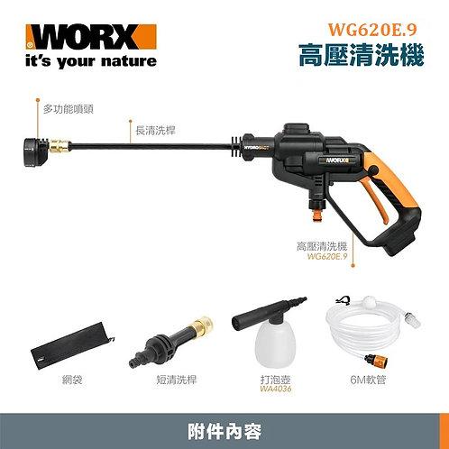 WORX 威克士 WG620E.920V鋰電高壓清洗機(淨機)-CordlessLithiumHydroshot Cleaner(Tool only)