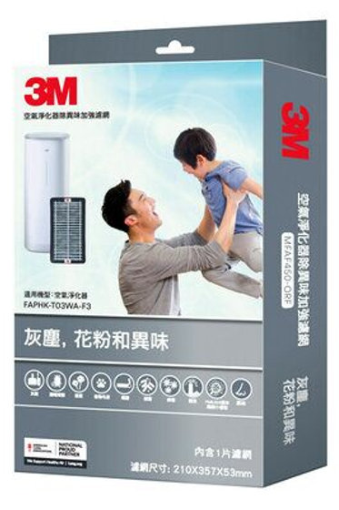3M™ MFAF450-ORF 空氣淨化器專用濾網 (適用於FAPHK-T03WA-F3) - Air Purifier Replacement Filter