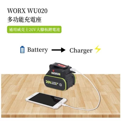 WORX 威克士 WU020 鋰電USB充電器 / LED燈 - WU020 Lithium battery USB charger / LED light